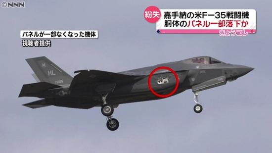 Hy hữu: Máy bay chiến đấu F-35A rơi cánh khi đang huấn luyện