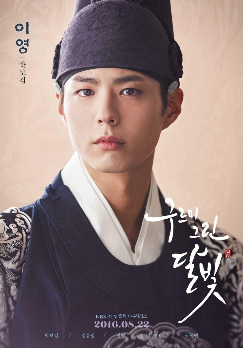 Park Bo Gum, Tập cuối 'Itaewon Class'!, Park Bo Gum đóng tập cuối 'Itaewon Class', Park Seo Jun, Kim Da Mi
