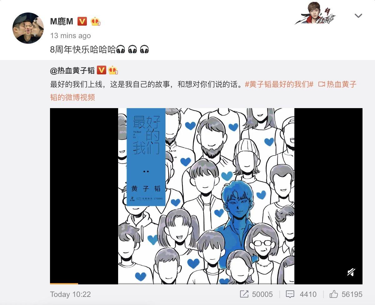 EXO, Kỷ niệm 8 năm EXO thành lập, Huang Zi Tao lại gây tranh cãi về EXO, Luhan, Kris