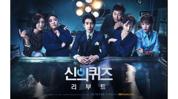 'Trò đùa của Thượng đế 5: Tái xuất': Series điều tra pháp y số 1 Hàn Quốc