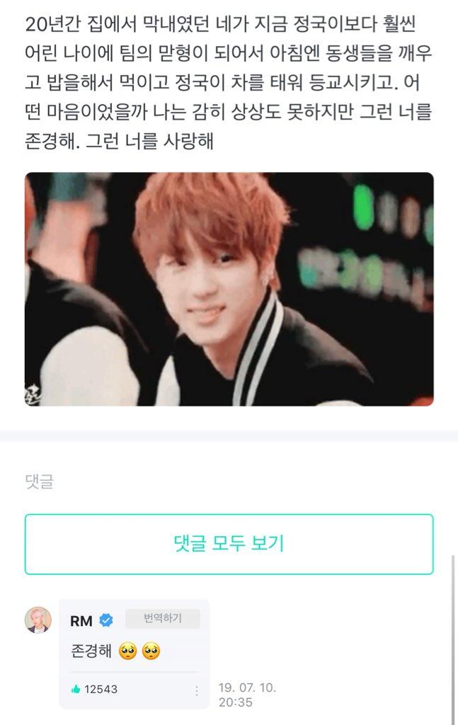 BTS, RM thể hiện lòng kính trọng đối với Jin, giữa trưởng nhóm RM và anh cả Jin, RM BTS, Jin BTS, BTS RM, BTS Jin, mạng xã hội bts, bts mạng xã hội, BTS hôm nay