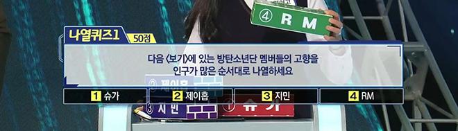 BTs, Bts, Janghak Quiz, DNA BTS, V BTS, RM BTS, Suga, Jin, Jimin, Jungkook, bts