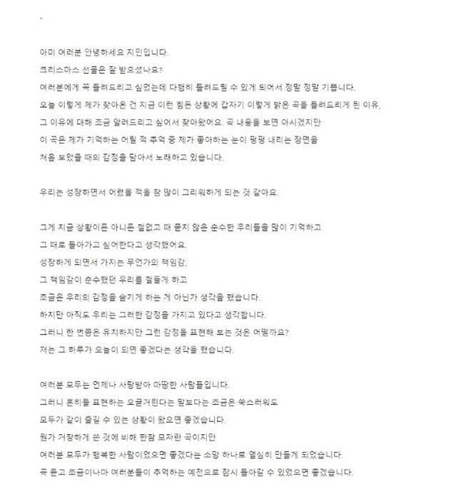 BTS, Jimin, Jimin tung ca khúc Giáng sinh, Christmas Love, Vmin, Jungkook, V BTS