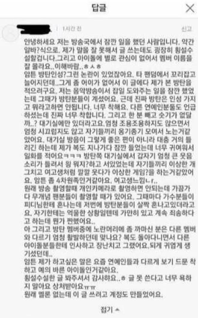 BTS, Jungkook, Tính cách thực của Jungkook, Cá tính của Jungkook, Sinh nhật Jin