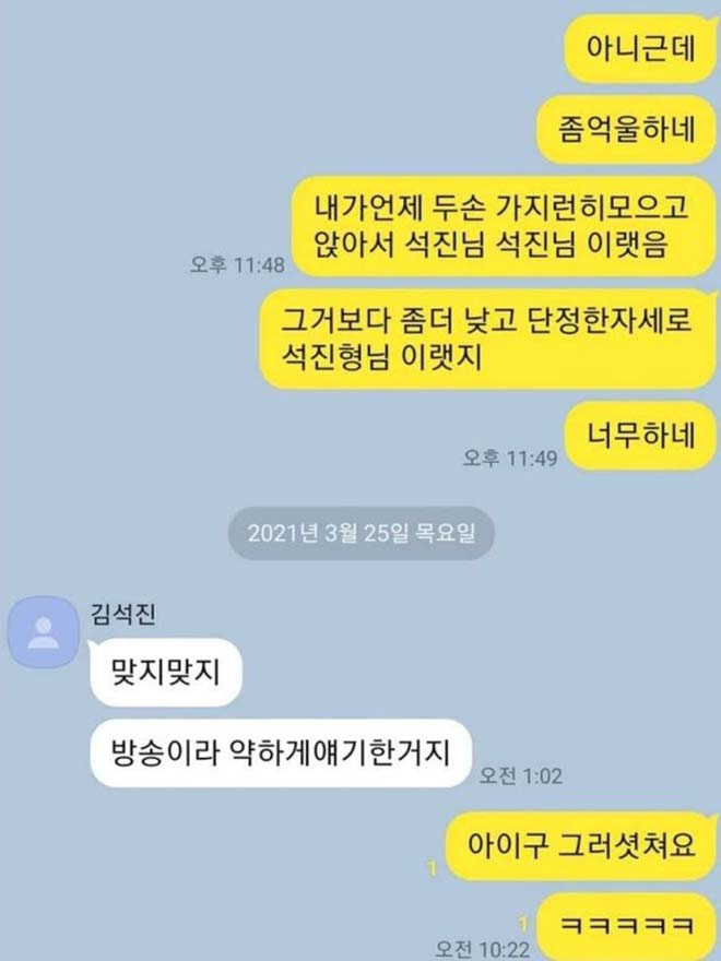 BTS, Jin, Jin từng ghét nhất anh trai, You Quiz On The Block, Suga, Jungkook