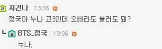 BTS, Jungkook, Jungkook ngọt ngào nhưng man rợ, Jungkook thời tân binh, V BTS