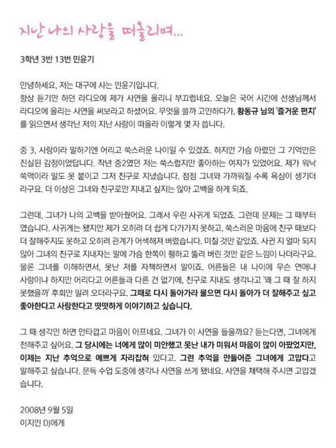 BTS, Suga, Suga tiết lộ mẫu bạn gái lý tưởng, Suga từng đau khổ vì một cô gái, Jungkook