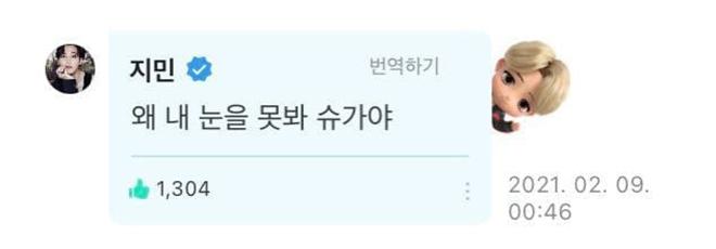 BTS, Suga, Suga rất ngại giao tiếp bằng mắt với BTS, V BTS, Jungkook, Jin, RM