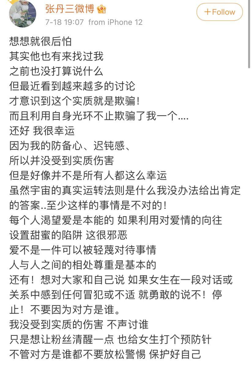 Ngô Diệc Phàm, Kris Wu, Ngô Diệc Phàm bị tố săn gái trẻ, Đỗ Mỹ Trúc