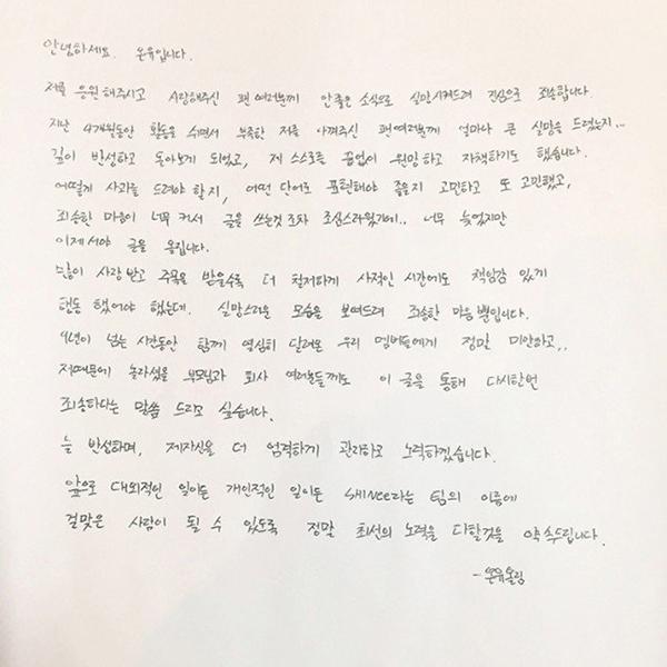 Bức thư tay xin lỗi người hâm mộ của Onew