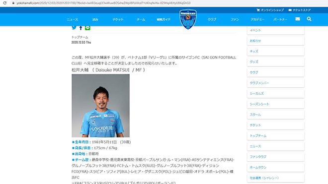 Trang chủ CLB Yokohama thông báo về việc hoàn tất chuyển nhượng Matsui cho Sài Gòn FC. Ảnh: Yokoham