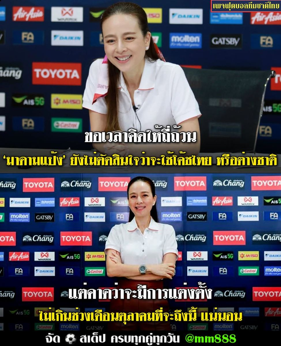 U23 Thái Lan, đội tuyển Thái Lan, Madam Pang, bóng đá, tin bóng đá, bóng đá Việt Nam, bóng đá hôm nay, Voi chiến, Nuanphan Lamsan, Kiatisuk, Kim Hak Bum, HLV trưởng đội tuyển Thái Lan