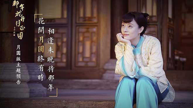 Xem 'Năm ấy hoa nở trăng vừa tròn' tập 3-4: Tôn Lệ làm rối loạn phủ của Hà Nhuận Đông