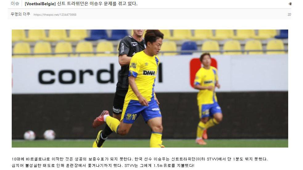 bóng đá, bong da, mu, manchester united, văn hậu, công phượng, solskjaer, lee seung woo, sint truiden, mourinho, zidane