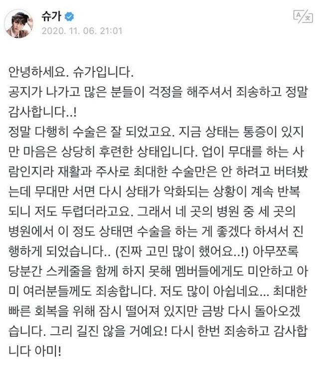 BTS, BTS tin tức, BTS thành viên, Suga, BTS Suga, ARMY, phẫu thuật, chấn thương, Kpop