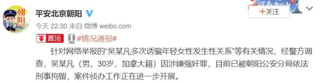 Ngô Diệc Phàm, Kris Wu, EXO, Đô Mỹ Trúc, Trung Quốc, Bắc Kinh, Ngô Diệc Phàm bị bắt, tạm giam Ngô Diệc Phàm
