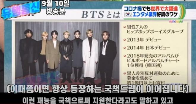 BTS, BTS thành viên, truyền thông, Nhật Bản, Ký sinh trùng, Parasite, Blackpink, ARMY, cộng đồng mạng