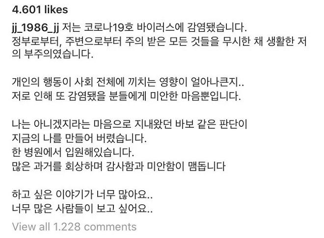 JYJ, Jae Joong, hứng búa rìu dư luận, nói đùa mắc Covid-19, ngày Cá tháng Tư, Covid-19