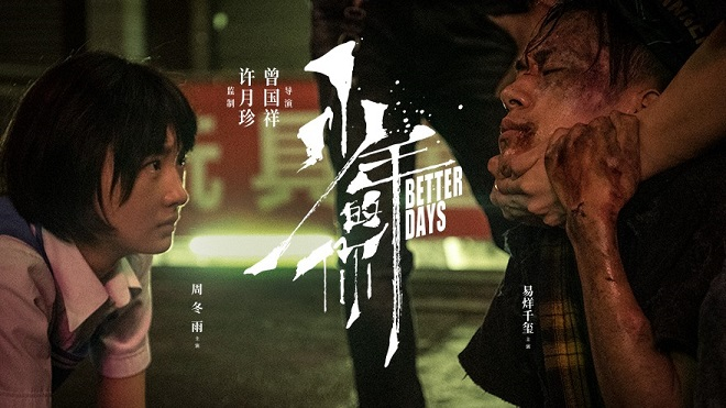 Em của niên thiếu, Giải Kim Tượng, lần thứ 39, Giải thưởng Điện ảnh Hong Kong, Thúc thúc