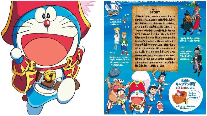 Tự 'phá đảo' mọi kỷ lục trong loạt phim Doraemon tại Nhật, 'Nobita và đảo giấu vàng' sắp 'đổ bộ' Việt Nam