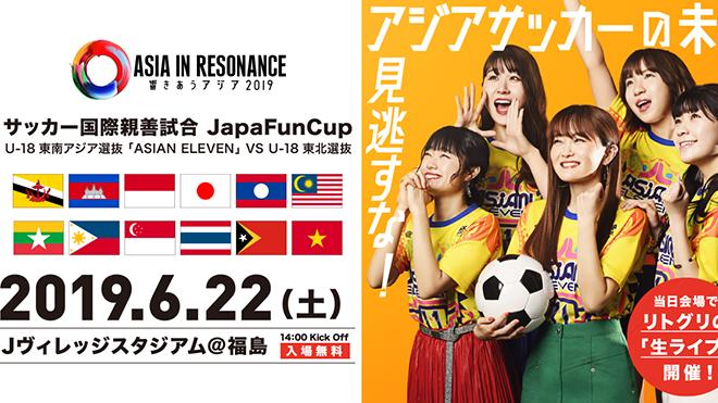 Cầu thủ Việt góp mặt vào đội Asian Eleven dự giao hữu bóng đá quốc tế JapaFunCup 2019