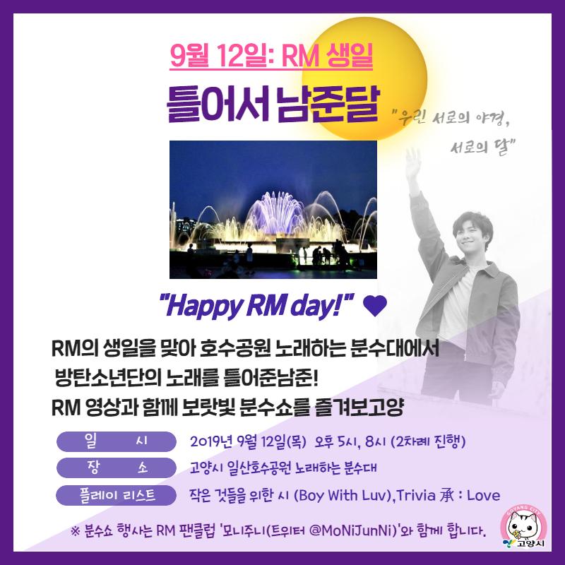 BTS, RM BTS, Quê nhà tổ chức hẳn một tháng lễ hội mừng sinh nhật RM BTS, Bts, sinh nhật RM BTS, sinh nhật BTS, BTS game, BTS world, BTS tin tức, bts, BTS tin tức mới