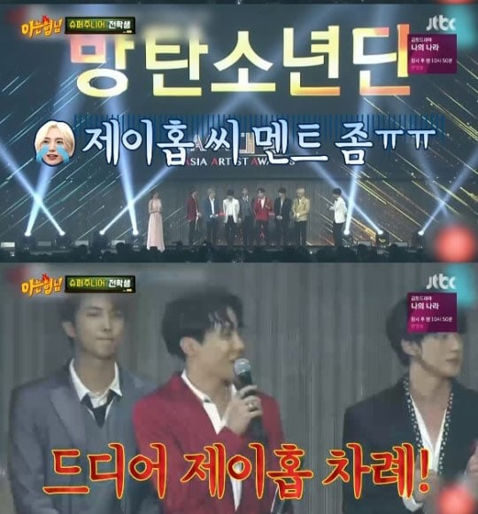 J-Hope BTS, Super Junior Leeteuk, J-Hope BTS tặng quà trưởng nhóm Super Junior, món quà của J-Hope, Leeteuk