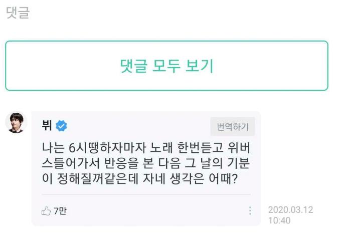 V BTS, V BTS trong MV toàn nước mắt cho 'Itaewon Class', Park Sae Roy, nhạc phim Itaewon Class, Kpop, BTS, ARMY, V, Sweet Night, Itaewon Class