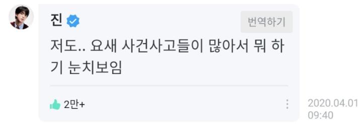 BTS, Xúc động lý do ngày 1 4 Jin BTS không nói dối như mọi năm, BTS nói dối, BTS Jin, Jin BTS, BTS tin tức, BTS tin tức mới