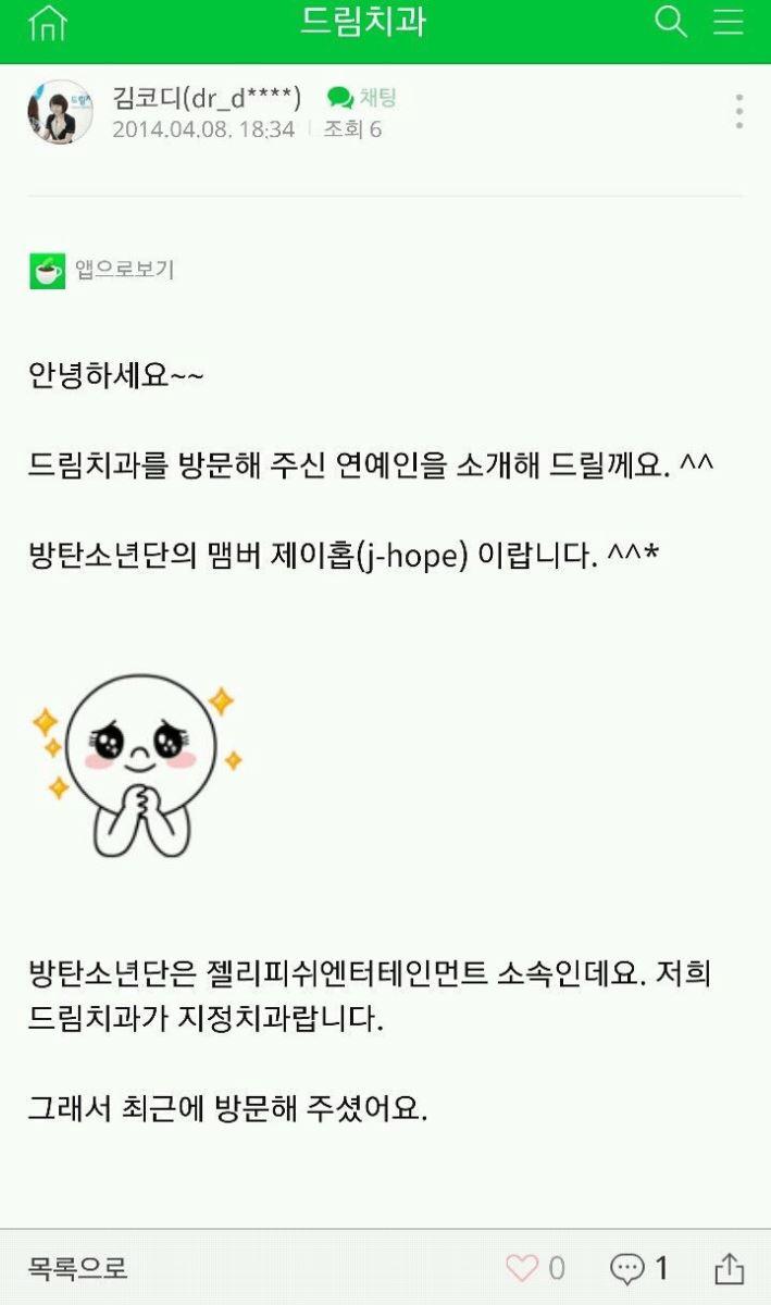 BTS, Sự nổi tiếng của BTS, BTS năm lần bảy lượt bị nha sĩ nhầm lung tung, ca khúc Boy và One Day, Boy in Luv, ARMY, Jungkook, J-Hope