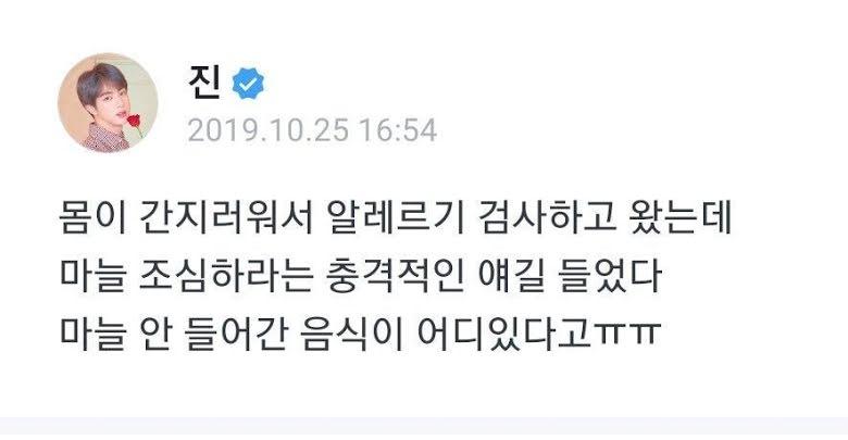 BTS, Jin, Eat Jin, Jin phải từ bỏ đam mê, Jin mê nấu ăn, Jin bị dị ứng, Jin bị dị ứng gì, jin dị ứng tỏi, jin dị ứng khoai tây, mukbang JIn