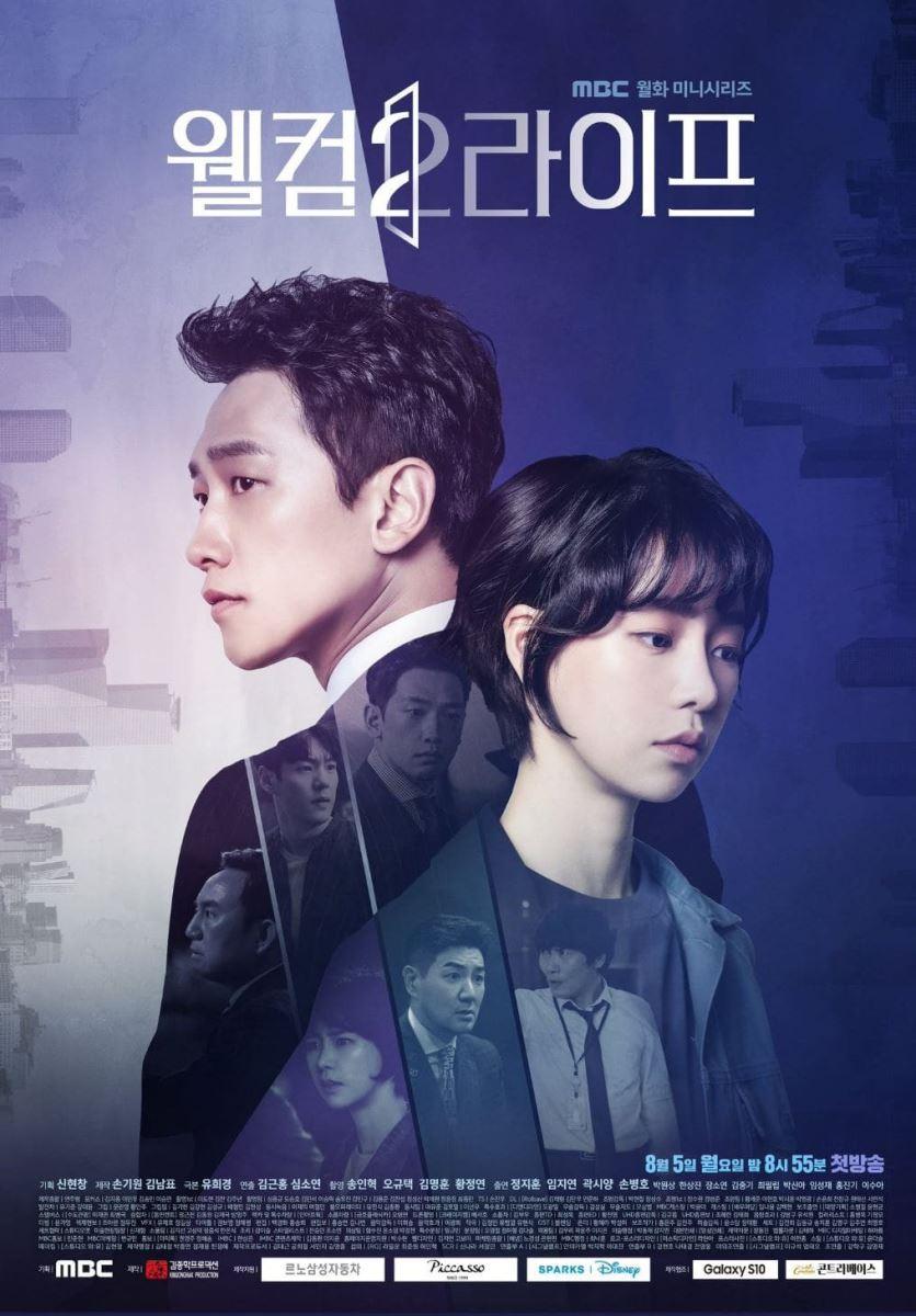 Bi Rain, Lim Ji Yeon, Welcome 2 Life, Cuộc đời thứ 2, phim, phim mới, phim mới htv7