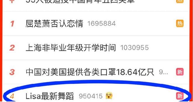 Blackpink, Lisa Blackpink, Video vũ đạo mới của Lisa Blackpink top Weibo, Video vũ đạo mới của Lisa Blackpink khiến Weibo dậy sóng, Lisa Blackpink video top Weibo