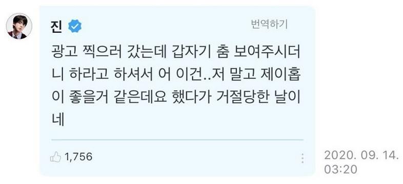 BTS, Jin, Jin BTS, Jungkook, Jungkook BTS, J hope, Jhope, Jhope BTS, J Hope BTS, Jin samsung, Jin BTS samsung, Jin BTS tailor, Jungkook samsung, jungkook BTS samsung