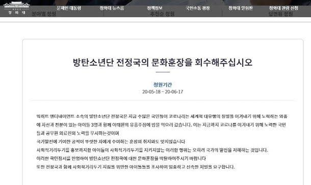 BTS, Jungkook BTS, idol, K-pop, EXO, Chen, Chen EXO, Jungkook, idol BTS, TWICE, Tzuyu, Tzuyu TWICE, idol kpop, kpop scandal, kpop scandal 2020, idol scandal 2020